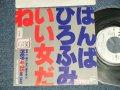 """ばんばひろふみ HIROFUMI BANBA - A) いい女だね  B)悲しみに抱かれて(Ex+/MINT-  STOFC) / 1989 JAPAN ORIGINAL """"PROMO ONLY"""" Used 7"""" シングル Single"""