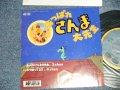 "A)  3 chan / あっぱれさんま大先生 -  B) 4 chan  / ボク知ってるよ (Ex+++/MINT- WOFC) / 1988 JAPAN ORIGINAL ""PROMO"" Used 7"" シングル Single"