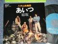 """八木山合奏団 YAGIYAMA GASSODAN - A)あいつ  (伊勢正三:作詞・作曲) B)扇坂( MINT-, Ex++/MINT-  STPOBC) / 1983 JAPAN ORIGINAL Used 7"""" Single"""