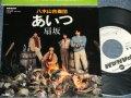 """八木山合奏団 YAGIYAMA GASSODAN - A)あいつ  (伊勢正三:作詞・作曲) B)扇坂( Ex+++/MINT-) / 1983 JAPAN ORIGINAL """"WHITE LABEL PROMO"""" Used 7"""" Single"""