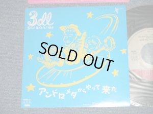"""画像1: 3dl  SAN-DECILITRE - A)  アンドロメダからやって来た B) FROM STILL TO THE BIRTH Ex+++/MINT SWOFC)   / 1988 JAPAN ORIGINAL """"PROMO ONLY"""" Used 7"""" Single"""