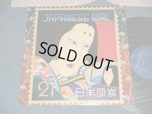 画像1: 矢野顕子 AKIKO YANO - JAPANESE GIRL (Ex++/MINT-)  / 1976 JAPAN ORIGINAL Used LP