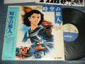 ANIME ost 竹内まりや MARIYA TAKEUCHI   山下達郎 TATSURO YAMASHITA -  時空の旅人 ( Ex++/MINT-) / 1986 JAPAN ORIGINAL Used LP with OBI