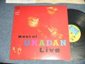 憂歌団 UKADAN  - ベスト・オブ・憂歌団 ライブ BEST OF UKADAN LIVE ( MINT-/MINT-)/ 1986  JAPAN ORIGINA Used LP