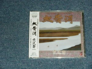 "画像1: 宗次郎 SOJIRO - 大黄河  ( SEA;LED) / 2004 JAPAN ORIGINAL ""Brand New SEALED"" CD"