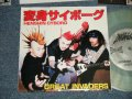 "グレート・インベーダーズ GREAT INVADERS - 変身サイボーグ HENSHIN CYBORG  (MINT/MINT- ) /  JAPAN ORIGINAL ""CLEAR WAX Vinyl""  Used  7"" EP"