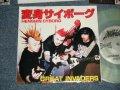"""グレート・インベーダーズ GREAT INVADERS - 変身サイボーグ HENSHIN CYBORG  (MINT/MINT- ) /  JAPAN ORIGINAL """"CLEAR WAX Vinyl""""  Used  7"""" EP"""