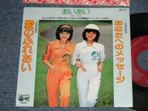 """画像1: あいあい(早苗・由美) AIAI - 愛のふれあい(法務省推奨)(MINT-/MINT)  / 1979  JAPAN ORIGINAL """"PROMO"""" Used  7""""45 Single"""