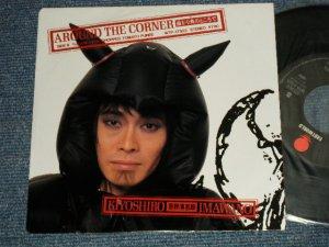 """画像1: 忌野清志郎 KIYOSHIRO IMAWANO ( of RCサクセション RC SUCCESSION ) - 曲がり角のところで   AROUND THE CORNER  ( Ex+++/Ex+++)  / 1987 JAPAN ORIGINAL Used 7"""" Single"""