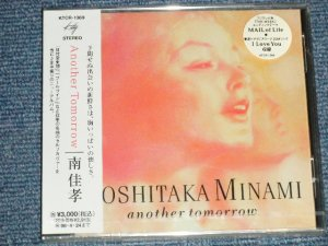 "画像1: 南佳孝 YOSHITAKA MINAMI -  アナザー・トゥモロー ANOTHER TOMORROW  (SEALED) / 1996 JAPAN  ORIGINAL ""BRAND NEW SEALED""  CD"