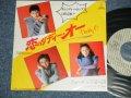 """ニュー・ホリディ・ガールズ NEW HOLIDAY GIRLS - A) 恋のダディー・オー DADDY -O (ヴェロニカのカヴァー) B) ミッドナイト・ダンサー MIDNIGHT DANCER(アラベスクのカヴァー) (Ex++/MINT-)  / 1981 JAPAN ORIGINAL""""PROMO"""" Used  7"""" Single"""