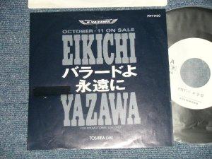 """画像1: 矢沢永吉  EIKICHI YAZAWA  - A) バラードよ永遠に  B) FLESH AND BLOOD  (Ex++/MINT- TOFC)  /  JAPAN ORIGINAL""""PROMO ONLY"""" Used 7""""45 Single"""