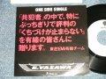 """矢沢永吉  EIKICHI YAZAWA  - A) くちづけが止まらない B) one sided  (Ex+++/MINT- ,)  /  1988 JAPAN ORIGINAL""""PROMO ONLY"""" Used 7""""45 Single"""