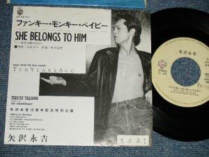 """画像1: 矢沢永吉  EIKICHI YAZAWA  - A) ファンキー・モンキー・ベイビー B) SHE BELONG TO HIM   (Ex-/Ex- STOFC, Cluded Face,)  /  1985 JAPAN ORIGINAL""""PROMO ONLY"""" Used 7""""45 Single"""
