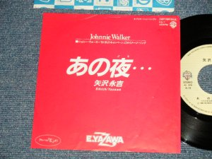 "画像1: 矢沢永吉  EIKICHI YAZAWA  - A) あの夜・・・B) あの夜・・・ (Ex++/MINT-  SWOFC )  /  1984 JAPAN ORIGINAL""PROMO ONLY SAME FLIP"" Used 7""45 Single"