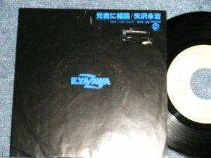 """画像1: 矢沢永吉  EIKICHI YAZAWA  - A)  兄貴に相談 B) non : One Sided (Ex/MINT- )  /  1980 JAPAN ORIGINAL""""PROMO ONLY One Sided Press"""" Used 7""""45 Single"""