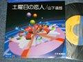 """山下達郎 TATSURO YAMASHITA -  A) 土曜日の夜 B)MERMAID (MINT-/MINT)  /1985 JAPAN ORIGINAL   Used 7"""" S"""