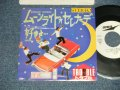 "トラブル TROUBLE - ムーンライト・セレナーデ MOONLIGHT SERENADE (Ex+/MINT  BB for PROMO )/ 1984 JAPAN ORIGINAL Used  7""Single"