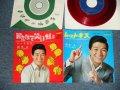 """坂本 九  KYU SAKAMOTO - A) レット・キス(ジェンカ)  B)皆んなで笑いましょ( MINT-/MINT-) / 1966 JAPAN ORIGINAL RED WAX 赤盤 Used  7"""" シングル Single"""