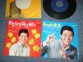 """坂本 九  KYU SAKAMOTO - A) レット・キス(ジェンカ)  B)皆んなで笑いましょ( Ex++/Ex+++) / 1966 JAPAN ORIGINAL Used  7"""" シングル Single"""