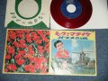 "A) 坂本 九 SAKAMOTO KYU - ミーケとマライケ : B)海 汀 NAGISA KAI - ガラスの涙( VG++/Ex+ )  / 1960's  JAPAN ORIGINAL"" RED WAX / VINYL 赤盤""Used 7"" シングル"
