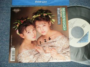 "画像1: ウインク WINK - A) 涙をみせないで  B) ONLY LONELY (Ex++/Ex+++ WOFC) /  1989 JAPAN ORIGINAL ""PROMO"" Used 7"" Single"