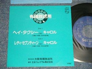 """画像1: キャロル CAROL - A)  ヘイ・タクシー  B) レディ・セブンティーン (MINT/MINT)  /  JAPAN ORIGINAL Used 7"""" Single"""