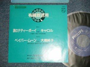 """画像1: A) キャロル CAROL - 涙のテディー・ボーイ / B) 大橋純子 JUNKO OHASI - ペイパー・ムーン(MINT-/MINT)  /  JAPAN ORIGINAL Used 7"""" Single"""