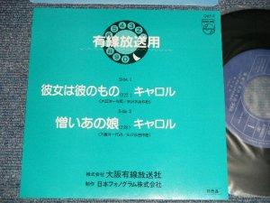"""画像1: キャロル CAROL - A) 彼女は彼のもの  B) 憎いあの娘 (MINT/MINT)  /  JAPAN ORIGINAL Used 7"""" Single"""