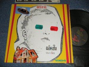 画像1: 1984 (大江慎也 SHINYA OHE  of ルースターズ The ROOSTERS - BIRTH OF GEL (MINT-/.MINT) / 1986 JAPAN ORIGINAL Used LP