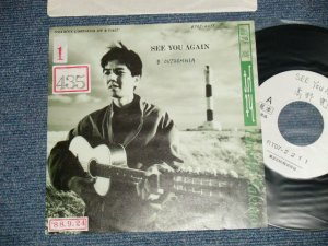 "画像1: 高野 寛 HIROSHI TAKANO - A) SEE YOU AGAIN  B) OUTSOMNIA(  Ex++/MINT  STOFC, SWOFC )  / 1989 JAPAN ORIGINAL ""PROMO""  Used  7"" Single"