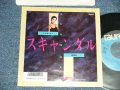 "テレサ・テン 鄧麗君 TERESA TENG - A) スキャンダル  B) 傷心 ( Ex+/Ex+++ SWOFC, BB for Promo, ) / 1986 JAPAN ORIGINAL ""PROMO"" Used 7""45 Single 6"