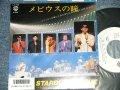 """スターダスト・レビュー STARDUST REVUE  - A) メビウスの瞳 B) 君のために・・・ (MINT-/MINT)  / 1987 JAPAN ORIGINAL """"PROMO"""" Used 7"""" Single"""