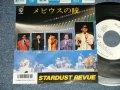 """スターダスト・レビュー STARDUST REVUE  - A) メビウスの瞳 B) 君のために・・・ (Ex++/Ex+++ SWOFC)  / 1987 JAPAN ORIGINAL """"PROMO"""" Used 7"""" Single"""