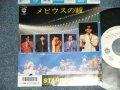 """スターダスト・レビュー STARDUST REVUE  - A) メビウスの瞳 B) 君のために・・・ (Ex+++/MINT- SWOFC)  / 1987 JAPAN ORIGINAL """"PROMO"""" Used 7"""" Single"""