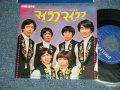 """ザ・ヤンガーズ THE YOUNGERS - マイラブ・マイラブ MY LOVE,MY LOVE (Ex+++/Ex+++ NO CENTER) / 1968 JAPAN ORIGINAL Used7"""" シングル"""