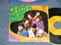 "ザ・ビーバーズ THE BEAVERS - 君なき世界 (Ex/Ex+++) / 1967 JAPAN ORIGINAL Used 7"" Single"