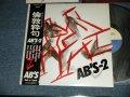 AB's - AB'S-2  (Ex++/MINT-)  / 1984 JAPAN ORIGINAL Used LP with OBI