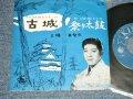 "三橋 美智也 MICHIYA MIHASHI - 古城 (Ex++/Ex++) / 1959 JAPAN ORIGINAL Used 7""SINGLE"