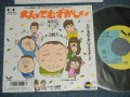 "A) ただものでないガキスターズ - 大人ってむずかしい  : B) バスギャル : シャボン玉通信 (MINT-/MINT-) / 1986 JAPAN ORIGINAL ""PROMO"" Used 7""Single"