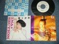 """アンナ・バナナ ANNA BANANA - A) Ka・Chi・Kan B) 届くかな (Ex+++/MINT SWTOFC) / 1989 JAPAN ORIGINAL """"PROMO ONLY"""" Used 7""""Single"""