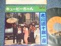 """吉川団十郎 DANJURO KIKKAWA - キューピーちゃん (Ex++/Ex+++) / 1974 JAPAN ORIGINAL Used  7"""" Single"""