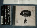 喜多郎 KITARO - 古事記 KOJIKI (MINT-/MINT) / 1990 JAPAN ORIGINAL Used CD  with OBI