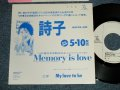 "詩子 WOTA-KO - A)Memory is love  B)My Love-to-be  (Ex+++/MINT SWOFC) / 1990 JAPAN ORIGINAL ""PROMO ONLY"" Used  7"" 45 rpm Single"