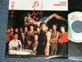 """内藤やす子 YASUKO NAITO - A) あんた B) あんた 極道の妻たち  (MINT-/MINT) /  1986 JAPAN ORIGINAL """"PROMO ONLY"""" Used  7"""" Single"""