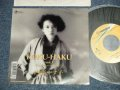 "内藤やす子 YASUKO NAITO - A) KOKU-HAKU VOL.1 B) 告白 Vol.2 (Ex+/MINT- SWOBC) /  1990 JAPAN ORIGINAL ""PROMO"" Used  7"" Single"