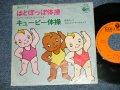 """A) ジャパン・レディス・オーケストラ JAPAN LADIES ORCHESTRA - はとぽっぽ体操 : B) 真理ヨシコ YOSHIKO MARI - キューピー体操  (G/G SPLIT)  / 1976 JAPAN ORIGINAL Used 7"""" Single"""