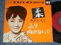 """美空ひばり HIBARI MISORA  - A) 柔  B) ふり向かないで (Ex++/Ex+++) / 1964 JAPAN ORIGINAL Used 7""""  Single シングル"""