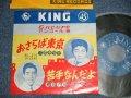 "A) 三橋 美智也 MICHIYA MIHASHI - おさらば東京  : B) 春日八郎 HACHIRO KASUGA - 苦手なんだよ (Ex/Ex++) / 1950's JAPAN ORIGINAL Used 7"" SINGLE"