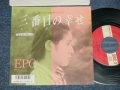 "エポ EPO - A) 三番目の幸せ B) いつか(SOMEDAY) (Ex+++/Ex++ STOFC, CLOUDED) / 1987 JAPAN ORIGINAL ""PROMO"" Used 7"" Single"